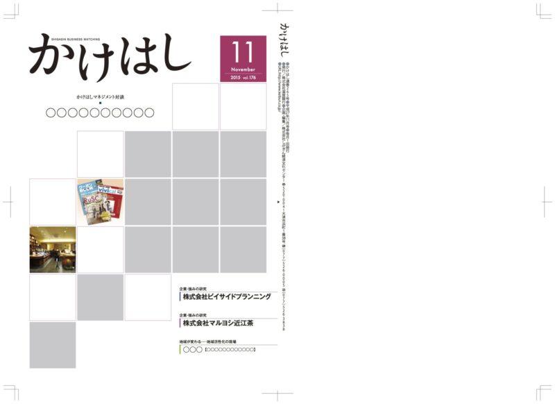 滋賀銀行様の機関紙「かけはし」に掲載頂きました